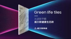 威尔斯健康生态砖,让绿色生活触手可及