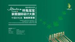 """『超强预告』6.28""""Alberta""""杯兔宝宝家居国际设计大赛线上发布"""
