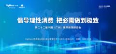 SigMann西克曼携百年品牌曼好家隆重亮相广州建博会!